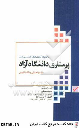 مجموعه آزمونهاي كارشناسي ارشد پرستاري دانشگاه آزاد با پاسخ تحليلي و نكات از 1376 تا 1390