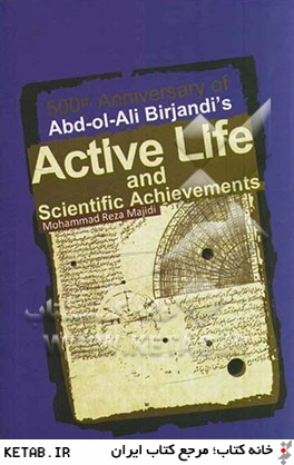 500th anniversary of Abd-ol-Ali Birjandi's active life and scientific achievements‏‫‭