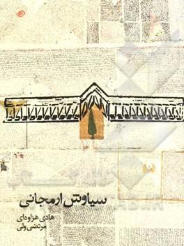 سياوش ارمجاني