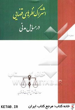 اشتراك نظرهاي قضايي در مسايل مدني