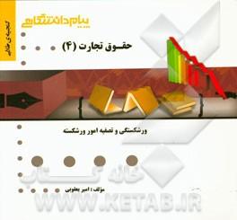 حقوق تجارت (۴) : ورشكستگي و تصفيه امور ورشكسته