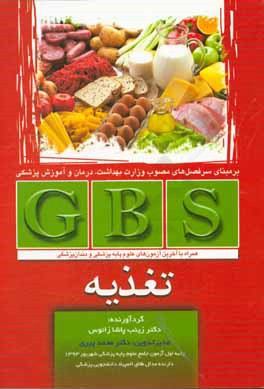  GBS تغذيه: براساس آخرين منابع آزمونهاي علوم پايه پزشكي و دندانپزشكي به همراه آزمونهاي سالهاي پيشين