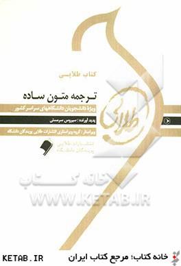 كتاب طلايي ترجمه متون ساده ويژه دانشجويان دانشگاههاي سراسر كشور