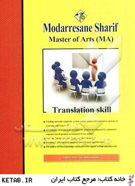 مهارت ترجمه كارشناسي ارشد