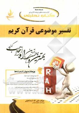 كتاب تحليلي تفسير موضوعي قرآن كريم ...