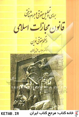 بررسي و تحليل حقوقي و جرمشناسي قانون مجازات اسلامي (در نظم حقوقي نوين)