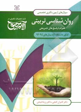  روان شناسي تربيتي همراه با پاسخهاي تشريحي كنكور دانشگاه آزاد سالهاي ۱۳۹۲-۹۴ 