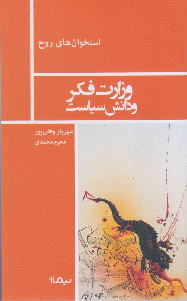 وزارت فكر و دانش سياست: منشيان و تبعيديان