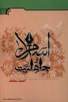 اسلام و جاهليت
