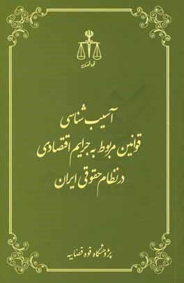 آسيبشناسي قوانين مربوط به جرايم اقتصادي در نظام حقوقي ايران