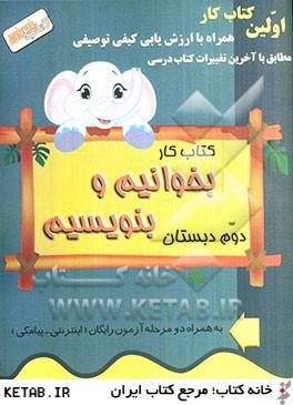 كتاب كار بخوانيم و بنويسيم دوم دبستان