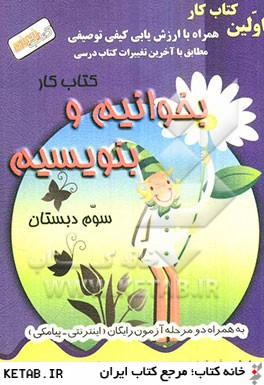 كتاب كار بخوانيم و بنويسيم سوم دبستان