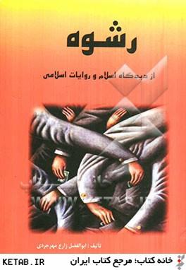 رشوه از ديدگاه اسلام و روايات اسلامي