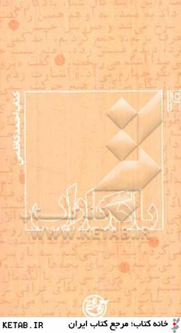 يادگاران: كتاب احمد كاظمي