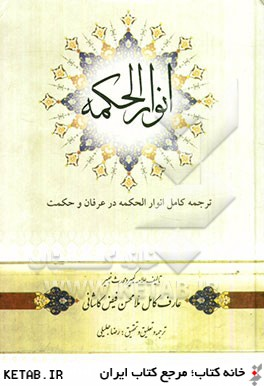 ترجمه كامل انوار الحكمه: در عرفان و حمت