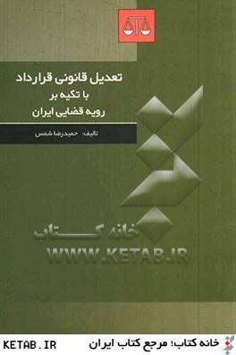 تعديل قانوني قرارداد با تكيه بر رويه قضايي ايران
