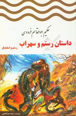 مجموعهي تحليلي دو داستان از شاهنامهي فردوسي داستان رستم و سهراب، داستان رستم و اسفنديار