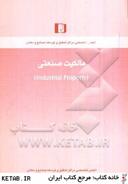مالكيت صنعتي (Industrial property)
