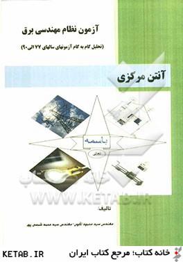 آزمون نظام مهندسي برق: آنتن مركزي (درس، مثال و تحليل گام به گام سوالات آزمونها)