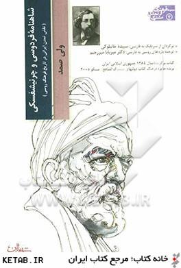 شاهنامه فردوسي و چرنيشفسكي (نقش تمدن ايراني در تاريخ فرهنگ روسي)