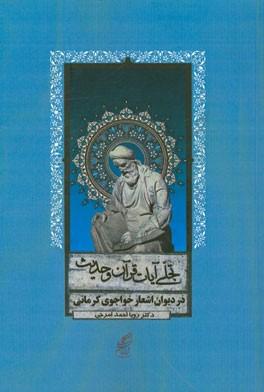تجلي قرآن و حديث در ديوان اشعار خواجوي كرماني