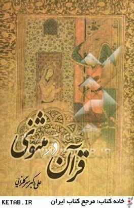 قرآن در مثنوي