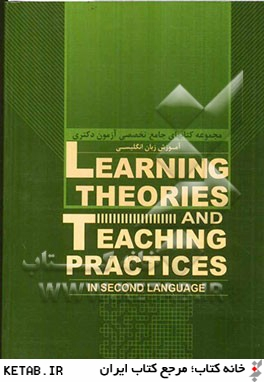 Learning theories and teaching practices in second language