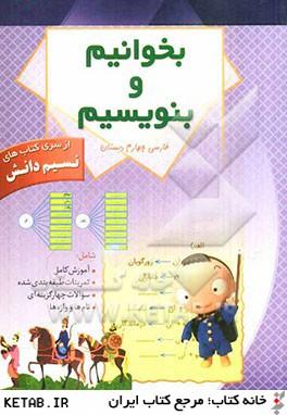 بخوانيم و بنويسيم چهارم دبستان شامل: آموزش كامل مفاهيم، تمرينات طبقهبندي شده، واژهها و نامها، ...