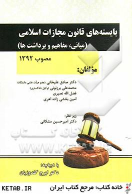 بايستههاي قانون مجازات اسلامي مصوب سال 1392: مباني مفاهيم و برداشتها