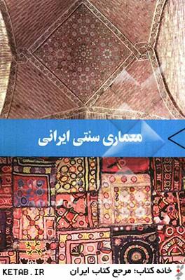 معماري سنتي ايراني