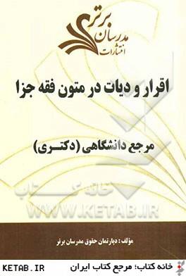 """اقرار و ديات در متون فقه جزا """"مرجع دانشگاهي (دكتري)"""""""