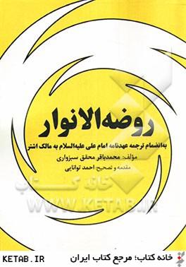 روضهالانوار: به انضمام ترجمه عهدنامه امام علي (ع) به مالك اشتر