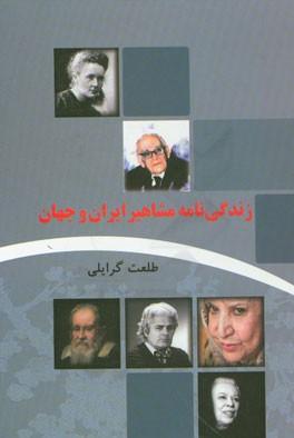 زندگينامه مشاهير ايران و جهان