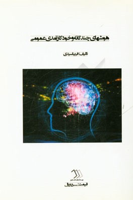 ‏‫‭ The relationship between Iranian EFL Learners