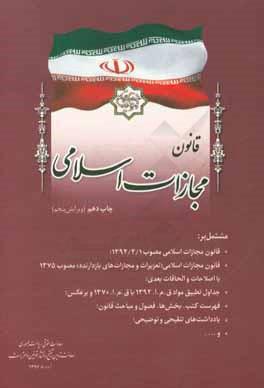 قانون مجازات اسلامي مشتمل بر قانون مجازات اسلامي مصوب ۱/۲/۱۳۹۲ ...
