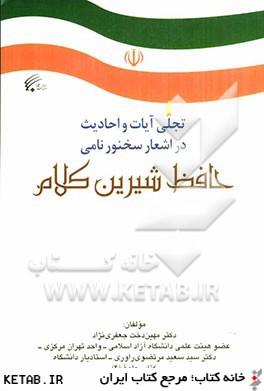 تجلي آيات و احاديث در اشعار سخنور نامي حافظ شيرين كلام: كتاب جلوهي 4
