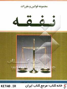 مجموعه قوانين و مقررات نفقه با آخرين اصلاحات و الحاقات