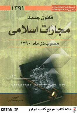 قانون جديد مجازات اسلامي مصوب دي ماه 1390