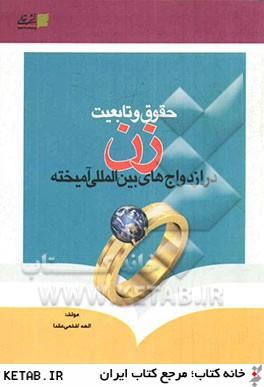 حقوق و تابعيت زن در ازدواجهاي بينالمللي آميخته