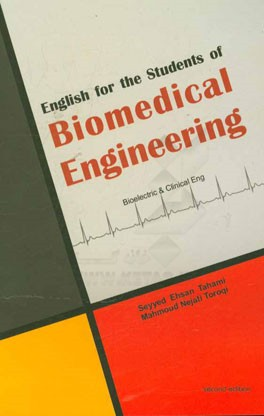 ‏‫‭English for the students of biomedical engineering: bioelectric & clinical engineering