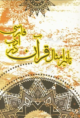 تاثير امثال قرآن در ادب فارسي