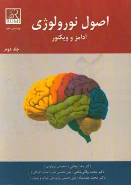 اصول نورولوژي آدامز و ويكتور