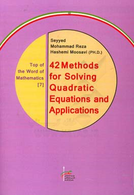 ‏‫‭42 methods for solving quadratic equations and applications