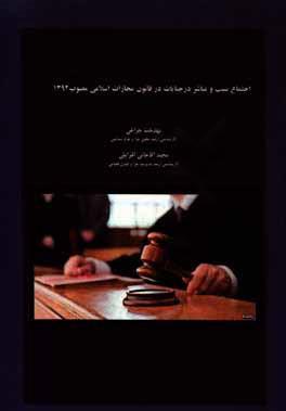 اجتماع سبب و مباشر در جنايات در قانون مجازات اسلامي مصوب ۱۳۹۲