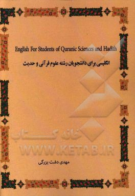 ‏‫‭ English for students of Quranic sciences and Hadith