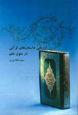 ارزيابي داستانهاي قرآني در متون نظم