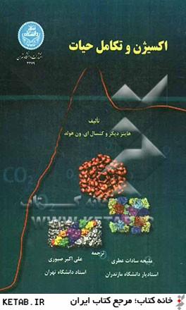 اكسيژن و تكامل حيات