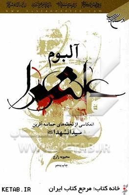 آلبوم عاشورا: انعكاسي از لحظههاي حماسه آفرين سيدالشهداء (ع)