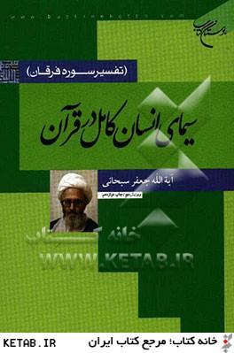 سيماي انسان كامل در قرآن: تفسير سوره فرقان