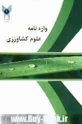 واژهنامه علوم كشاورزي